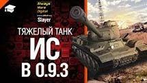 Тяжелый танк ИС в 0.9.3 - обзор от Slayer