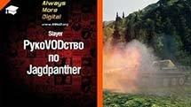 ПТ САУ Jagdpanther - рукоVODство от Slayer