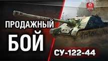 Продажный бой - СУ-122-44