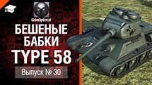 Бешеные бабки №30: фарм на Type 58 - от GrimOptimist
