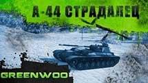 А-44. Страдалец.