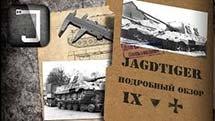 Jagdtiger. Подробный обзор