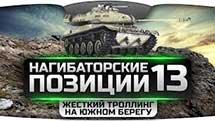 Нагибаторские Позиции World Of Tanks 13. Жесткий троллинг на Южном Берегу!