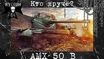 Кто круче? AMX 50 B