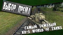Какой премиум танк купить - Самый тяжёлый КВ-5