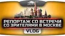 VLOG. Мини-репортаж со встречи со зрителями в Москве
