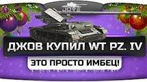 Джов купил Waffenträger Pz. IV. Это просто ИМБЕЦ!
