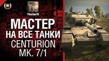 Мастер на все танки №35 Centurion Mk. 7/1 - от Tiberian39