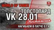 Ностальгия по Толстопарду - VK 28.01 в патче 0.7.4