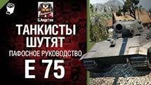 Тяжелый танк E 75 - пафосное руководство от G. Ange1os