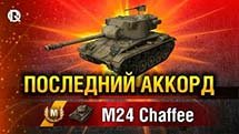 Последний аккорд - M24 Chaffee