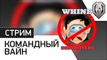 Командный Вайн - Дез, КРАН, Г.Анжела, Ярик, Ромка