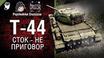 Сток - Не Приговор №4: T-44 - от Psycho_Artur и Cruzzzzzo