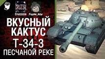 Вкусный кактус №6: Т-34-3 на Песчаной Реке - От Psycho_Artur