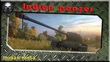 Indien Panzer - Новая имба или просто хороший танк?