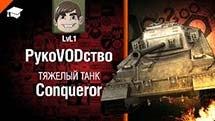Тяжелый танк Conqueror - руководство от LvL1