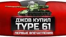 Обзор Type 61. Первые впечатления