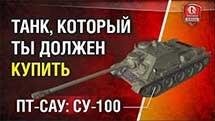 СУ-100 - Нагибаторский танк, который ты должен купить!