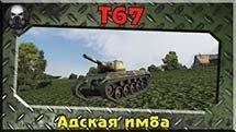 Т67 - Адская имба