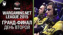 Wargaming.Net League 2015. Гранд-Финал. День 2 - от Mpexa