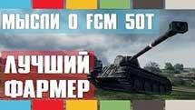 Мысли о FCM 50t. Пока что лучший фармер