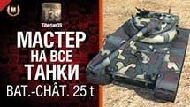 Мастер на все танки №43 Bat.-Châtillon 25 t - от Tiberian39