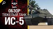 Тяжелый танк ИС-5 - обзор от Bud1k