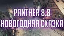 Panther mit 8.8 L/71: НОВОГОДНЯЯ СКАЗКА