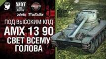 AMX 13 90 - Cвет вcему голова - Под высоким КПД №7 - от Johniq