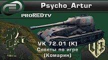 VK 72.01 (K) Советы по игре (Комарин)
