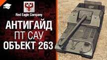 ПТ САУ Объект 263 - Антигайд от Red Eagle Company