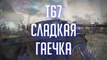 T67 - СЛАДКАЯ ГАЕЧКА [Железный Капут: DRZJ Edition]