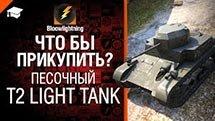 Что бы прикупить? №5 - Песочный T2 Light Tank - от BloowLightning