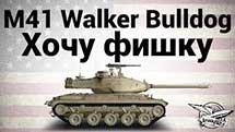 M41 Walker Bulldog - Хочу фишку