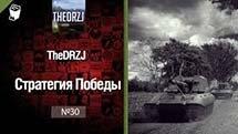 Стратегия победы №30: ATB vs MIRR - обзор боя от TheDRZJ