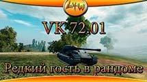 VK 72 01 Редкий гость рандома