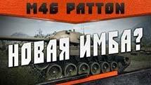 M46 Patton в 0.9.2 - Новая Имба?