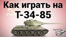 Как играть на Т-34-85