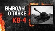 КВ-4. Выводы о танке
