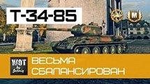 Т-34-85 Весьма сбалансирован