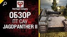 ПТ САУ Jagdpanther II - обзор от Red Eagle Company