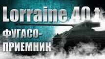Lorraine 40t - Фугасоприемник