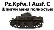 Обзор по Pz.Kpfw. I Ausf. C от Amway921. Шпигуй меня полностью