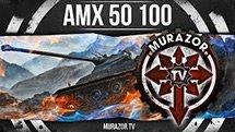 AMX 50 100: Сила Барабана - от Murazor