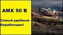 АМХ 50 В Самый лучший удобный барабанщик World of Tanks