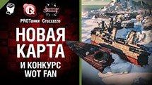 Новая карта и конкурс WoT Fan - Танконовости №20 - Будь готов!