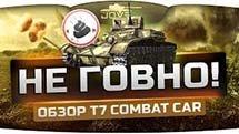 НЕ ГОВНО! (Обзор T7 Combat Car)