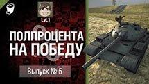 Полпроцента На Победу №5 - T-54 - от LvL1
