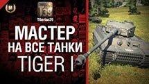Мастер на все танки №38 Tiger I - от Tiberian39