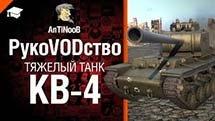Тяжелый танк КВ-4 - обзор от AnTiNooB